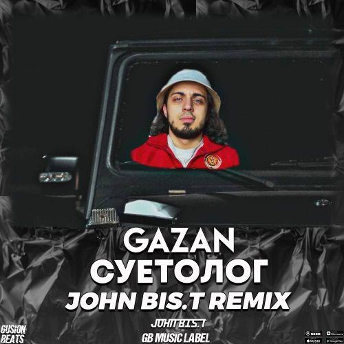 Gazan - Суетолог (John Bis.T Remix) [2021]