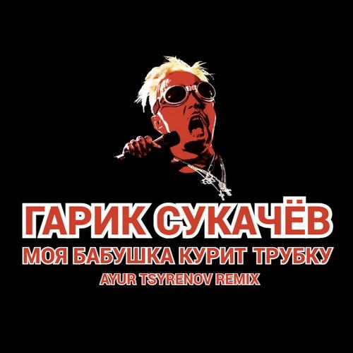 Гарик Сукачёв - Моя бабушка курит трубку (Ayur Tsyrenov Remix) [2021]
