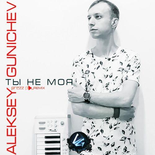 Aleksey Gunichev - Ты не моя (DJ Prezzplay Remix; Dub; Radio Edit's) [2021]