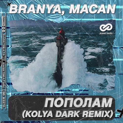 Branya, Macan - Пополам (Kolya Dark Remix) [2021]