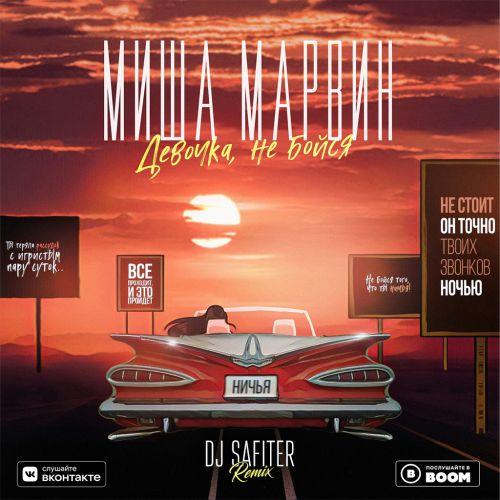 Миша Марвин - Девочка, не бойся (Dj Safiter Remix) [2021]