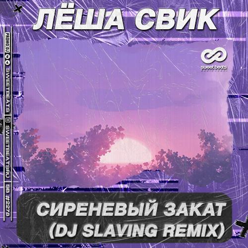 Лёша Свик - Сиреневый закат (Dj Slaving Remix) [2021]