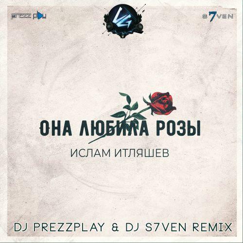 Ислам Итляшев - Она любила розы (DJ Prezzplay & DJ S7ven Remix) [2021]