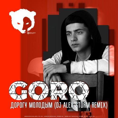 Goro - Дорогу молодым (DJ Alex Storm Remix) [2021]