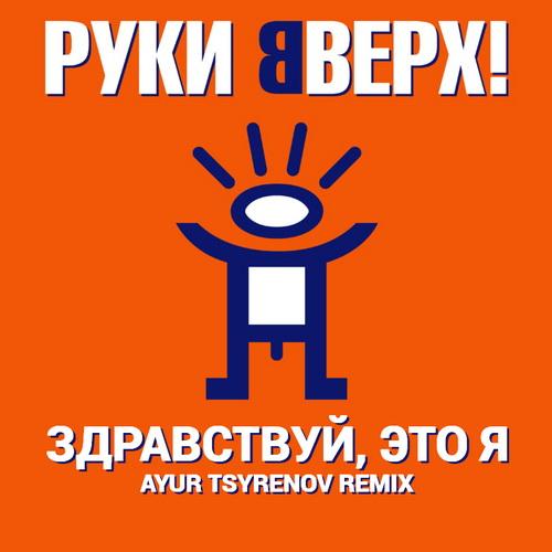 Руки вверх! - Здравствуй, это я (Ayur Tsyrenov Remix) [2021]