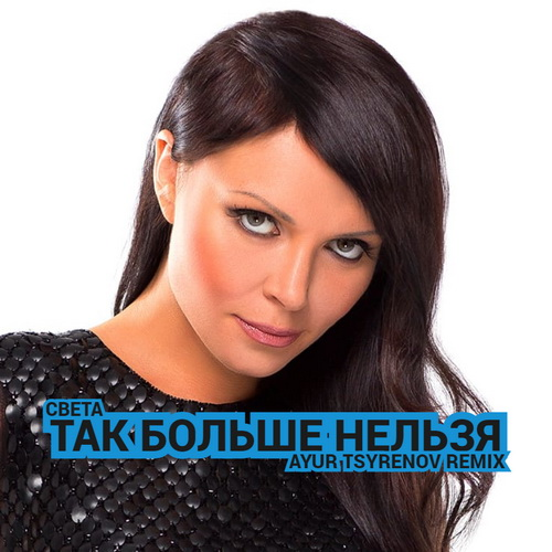 Света - Так больше нельзя (Ayur Tsyrenov Remix) [2021]