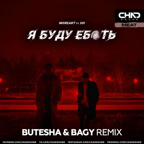 Moreart feat. Ihi - Я буду еб@ть (Butesha & Bagy Remix) [2021]