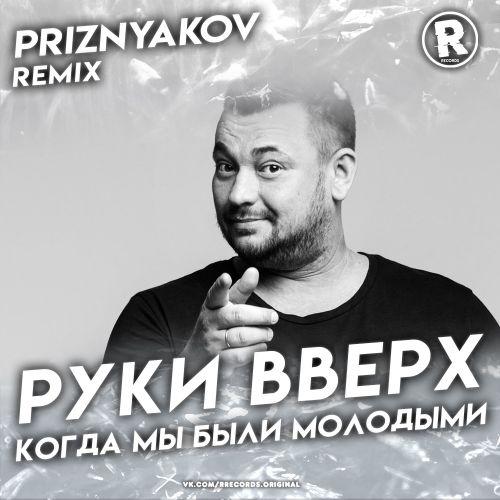 Руки Вверх - Когда мы были молодыми (Priznyakov Remix) [2021]