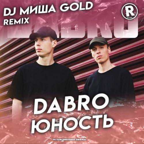 Dabro - Юность (Dj Миша Gold Remix) [2021]
