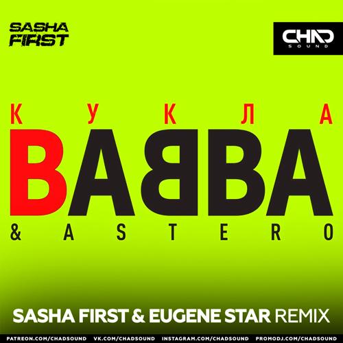 Babba, Astero - Кукла (Sasha First & Eugene Star Remix) [2021]