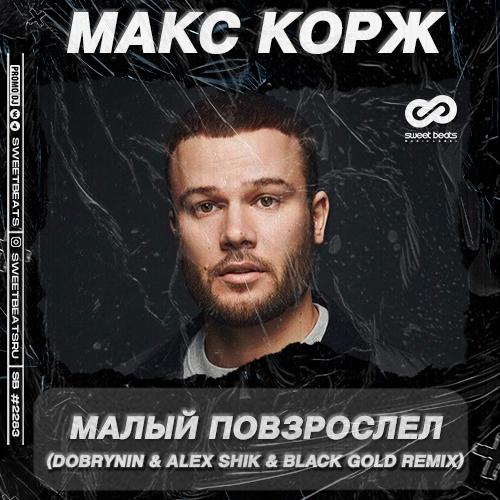 Макс Корж - Малый повзрослел (Dobrynin & Alex Shik & Black Gold Remix) [2021]