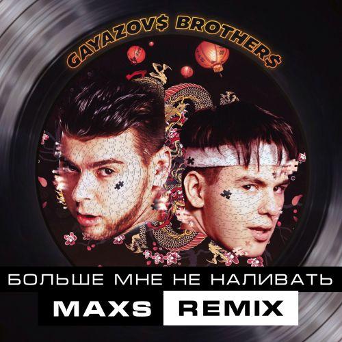 Gayazov$ Brother$ - Больше мне не наливать (Maxs Remix) [2021]