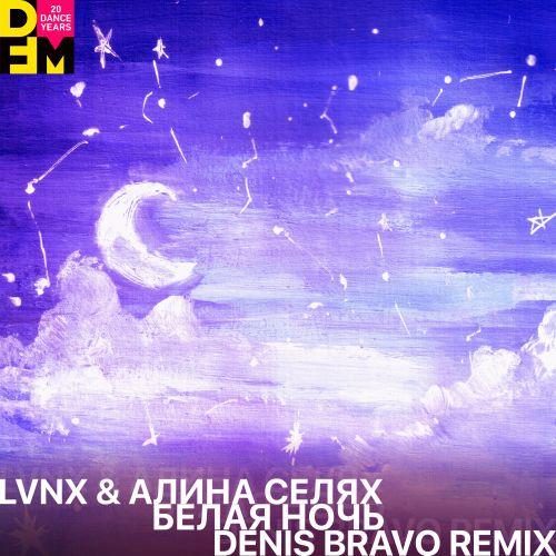 Lvnx & Алина Селях - Белая ночь (Denis Bravo Remix) [2021]