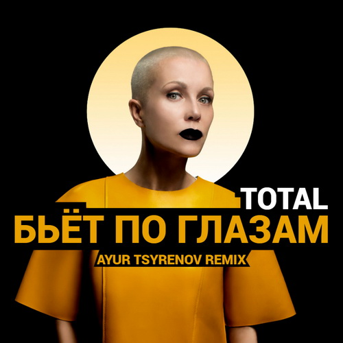 Total - Бьёт по глазам (Ayur Tsyrenov Remix) [2021]