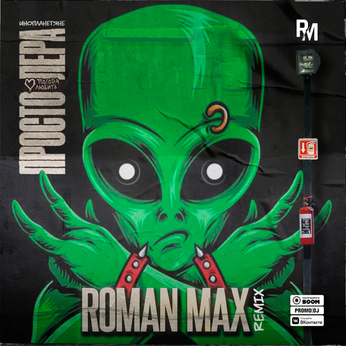 Просто Лера - Инопланетяне (Roman Max Remix) [2021]