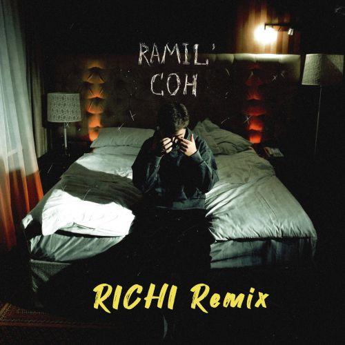 Ramil' - Сон (Richi Remix) [2021]