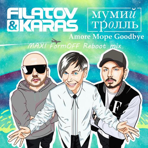 Filatov x Karas & Мумий Тролль - Amore Море Goodbye (Maxi Formoff Reboot Mix) [2021]