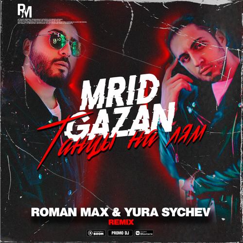 Mrid, Gazan - Танцы на лям (Roman Max & Yura Sychev Remix) [2021]