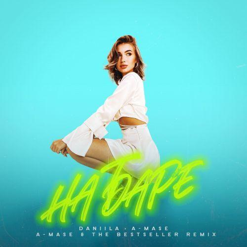 A-Mase, Daniila - На баре (Original Mix; A-Mase & The Bestseller Remix) [2021]