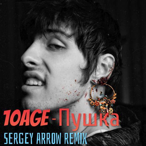 10Age - Пушка (Sergey Arrow Remix) [2021]