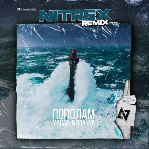 Branya Macan - Пополам (Nitrex Remix) [2021]