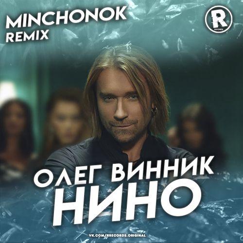 Олег Винник - Нино (Minchonok Remix) [2021]