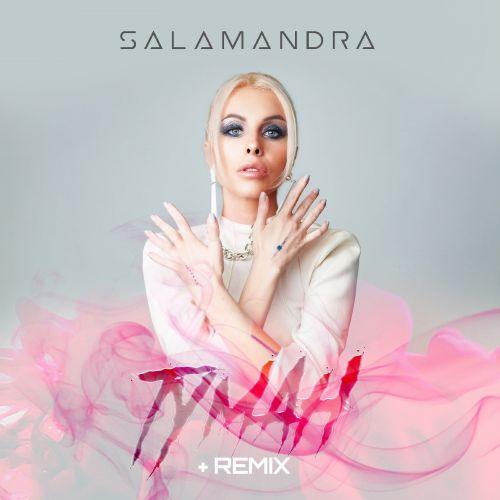 Salamandra - Туман [2021]