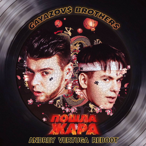Gayazov$ Brother$, Filatov & Karas - Пошла жара (Andrey Vertuga Reboot) [2021]