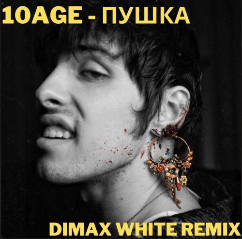10Age - Пушка (Dimax White Remix) [2021]