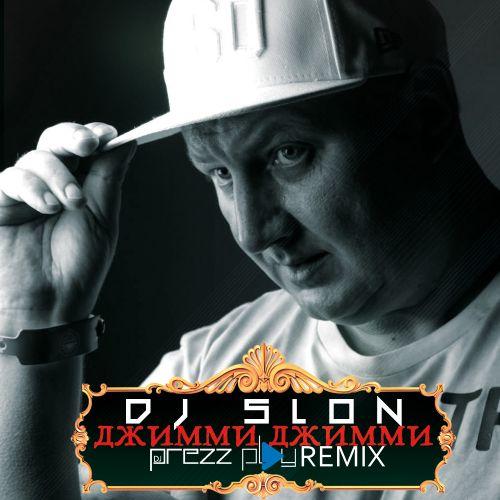 DJ Slon – Джимми, Джимми (DJ Prezzplay Remix) [2021]