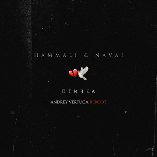 Hammali & Navai - Птичка (Andrey Vertuga Reboot) [2021]
