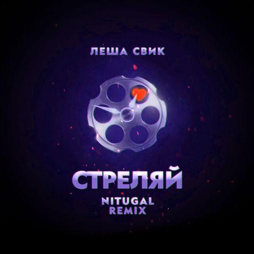 Леша Свик - Стреляй (Nitugal Remix) [2021]