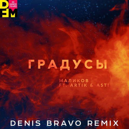 Дмитрий Маликов feat. Artik & Asti - Градусы (Denis Bravo Remix) [2021]