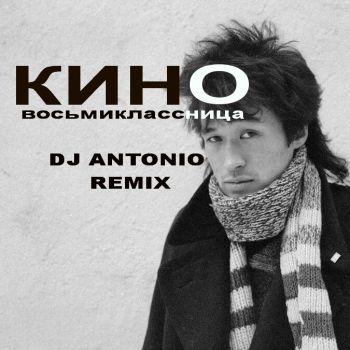 Кино - Восьмиклассница (Dj Antonio Remix) [2021]