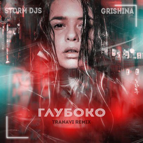 Storm DJs, Grishina - Глубоко (Tranavi Remix) [2021]