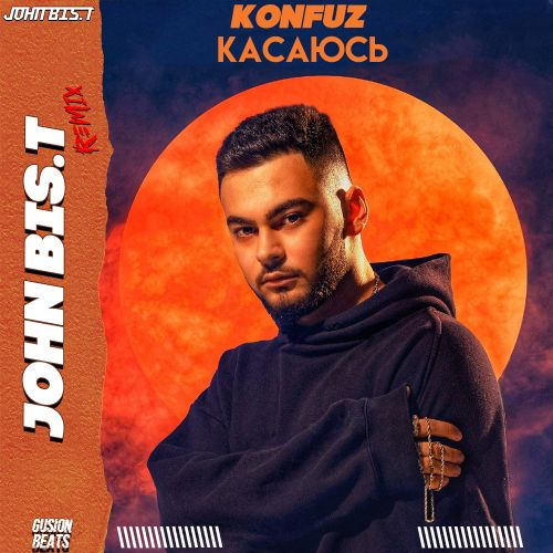 Konfuz - Касаюсь (John Bis.T Remix) [2021]