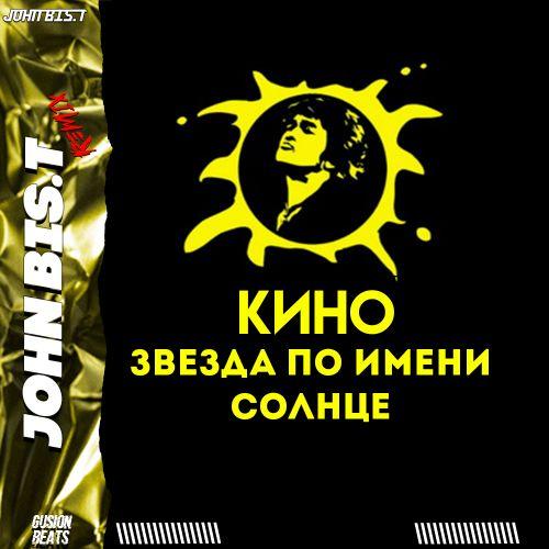 Кино - Звезда по имени Солнце (John Bis.T Remix) [2021]