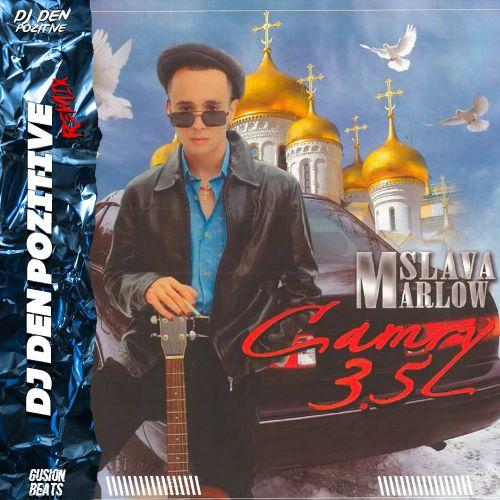 Slava Marlow - Camry 3.5 (Dj Den Pozitive Remix) [2021]