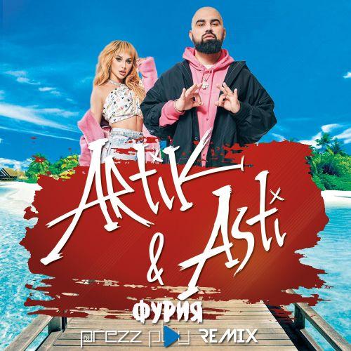 Artik & Asti - Фурия (DJ Prezzplay Remix) [2021]