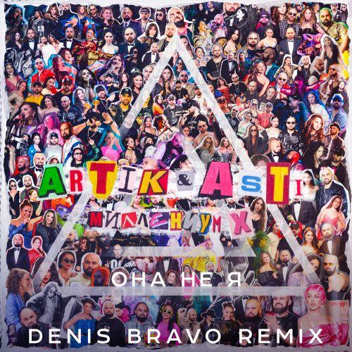 Artik & Asti - Она не я (Denis Bravo Remix) [2021]