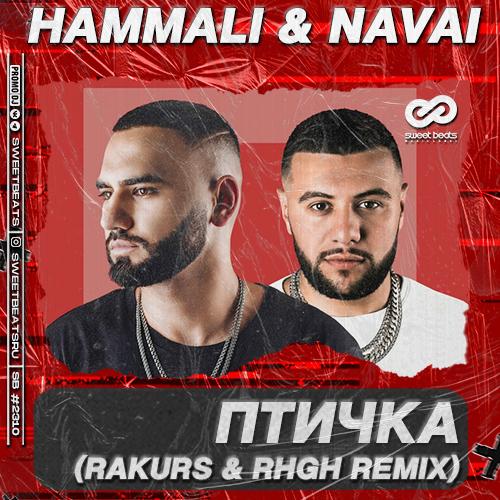 Hammali & Navai - Птичка (Rakurs & Rhgh Remix) [2021]