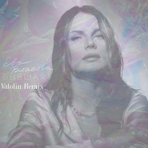 Ева Власова - Бывшая (Vatolin Remix) [2021]
