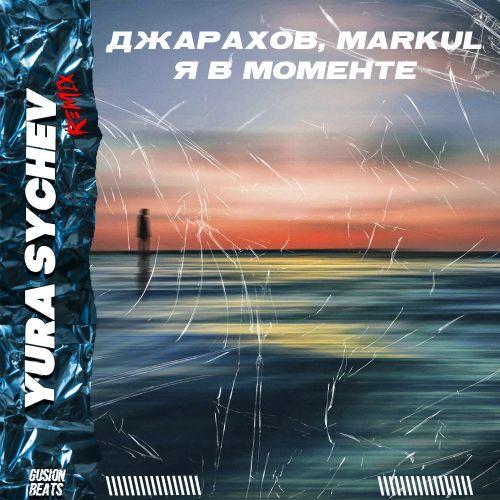 Джарахов & Markul - Я в моменте (Yura Sychev Remix) [2021]