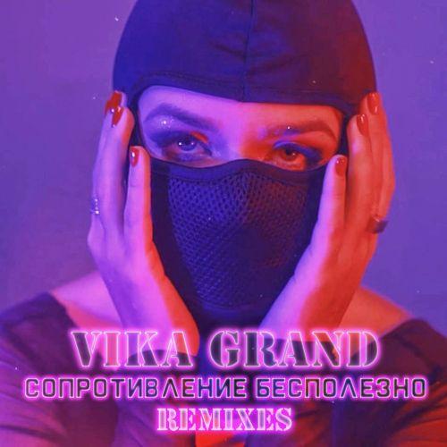 Vika Grand - Сопротивление бесполезно (A-Mase Remix) [2021]