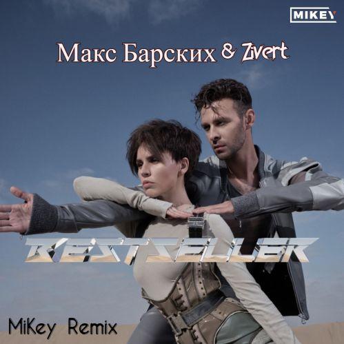 Макс Барских & Zivert - Bestseller (Mikey Remix) [2021]