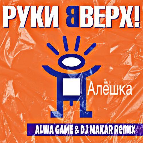 Руки Вверх - Алешка (Alwa Game & Dj Makar Remix) [2021]