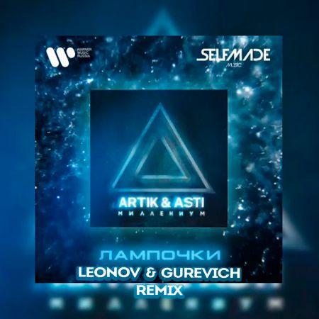 Artik, Asti - Лампочки (Leonov & Gurevich Remix)[2021]
