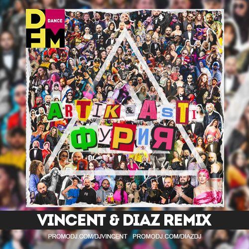 Artik & Asti - Фурия (Vincent & Diaz Remix) [2021]