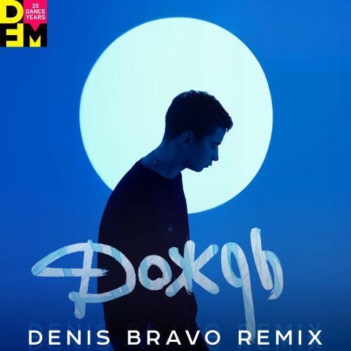 Ramil' - Дождь (Denis Bravo Remix) [2021]