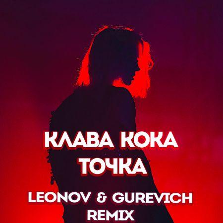 Клава Кока - Точка (Leonov & Gurevich Remix) [2021]